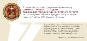 177 godina PSCPD - pozivnica